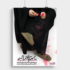 مجموعه پوسترهای رایگان فاطمیه