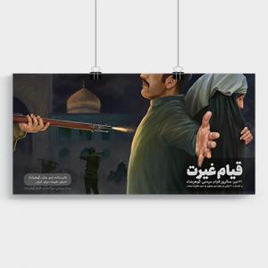 مجموعه پوسترهای رایگان هفته حجاب